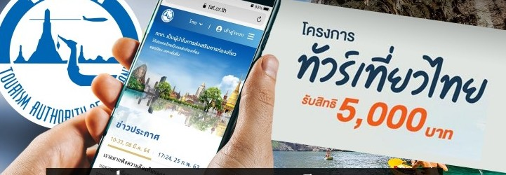เที่ยวทั่วไทย